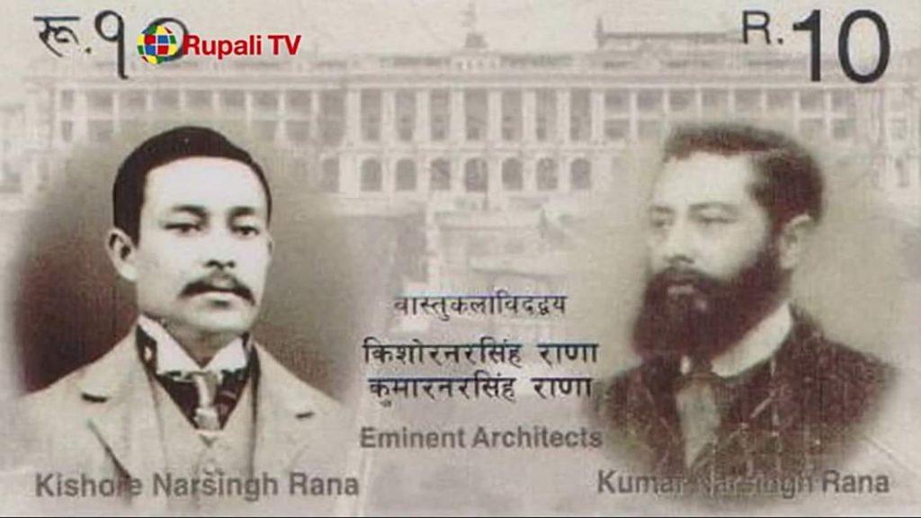 Kumar Narsingh 1865-1932 A.D. Kishore Narsingh 1870-1941 A.D.